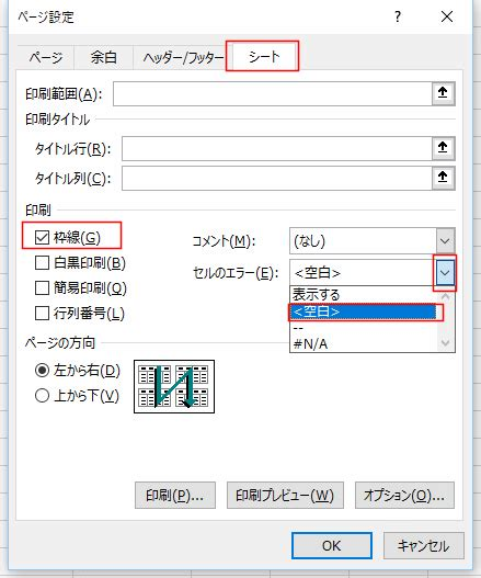 Excel(エクセル)講座 Q&A(Tips):印刷関連